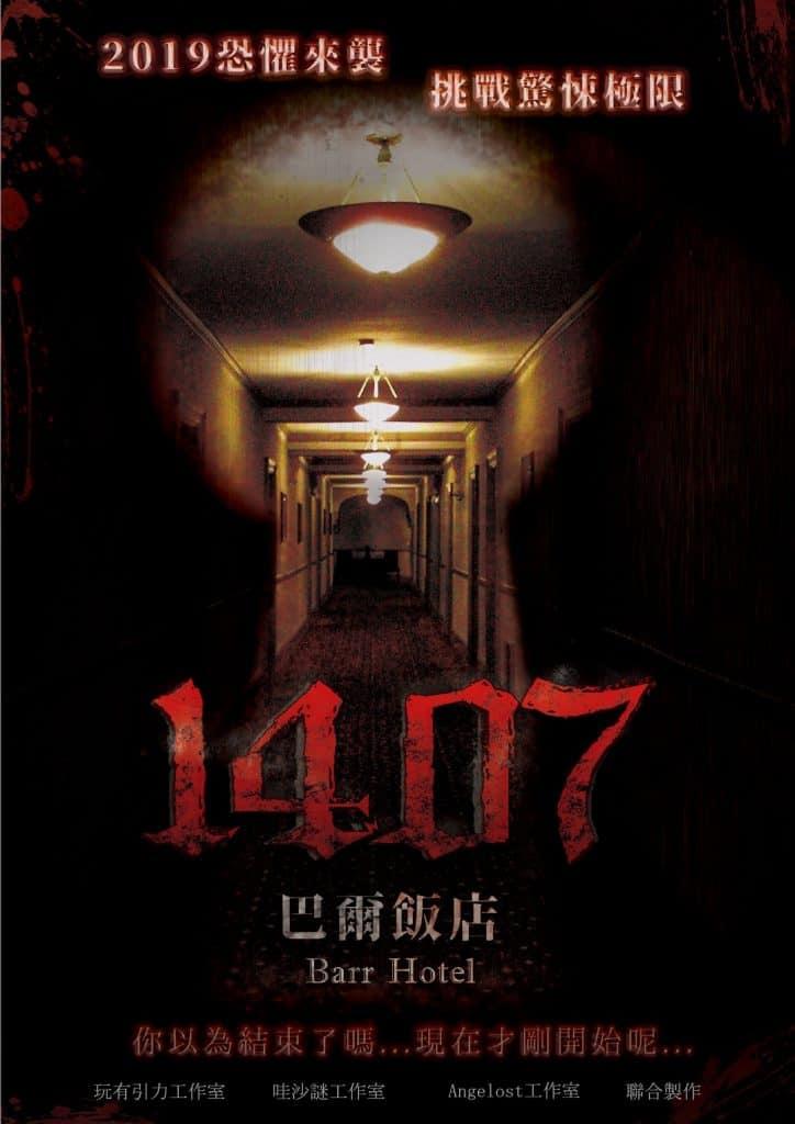 1407巴爾飯店_01